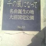 函館 大沼国定公園