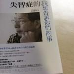 私の本が台湾で出版されました