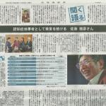 北海道新聞にのりました