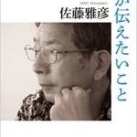 11月20日大月書店より本を出版しました。
